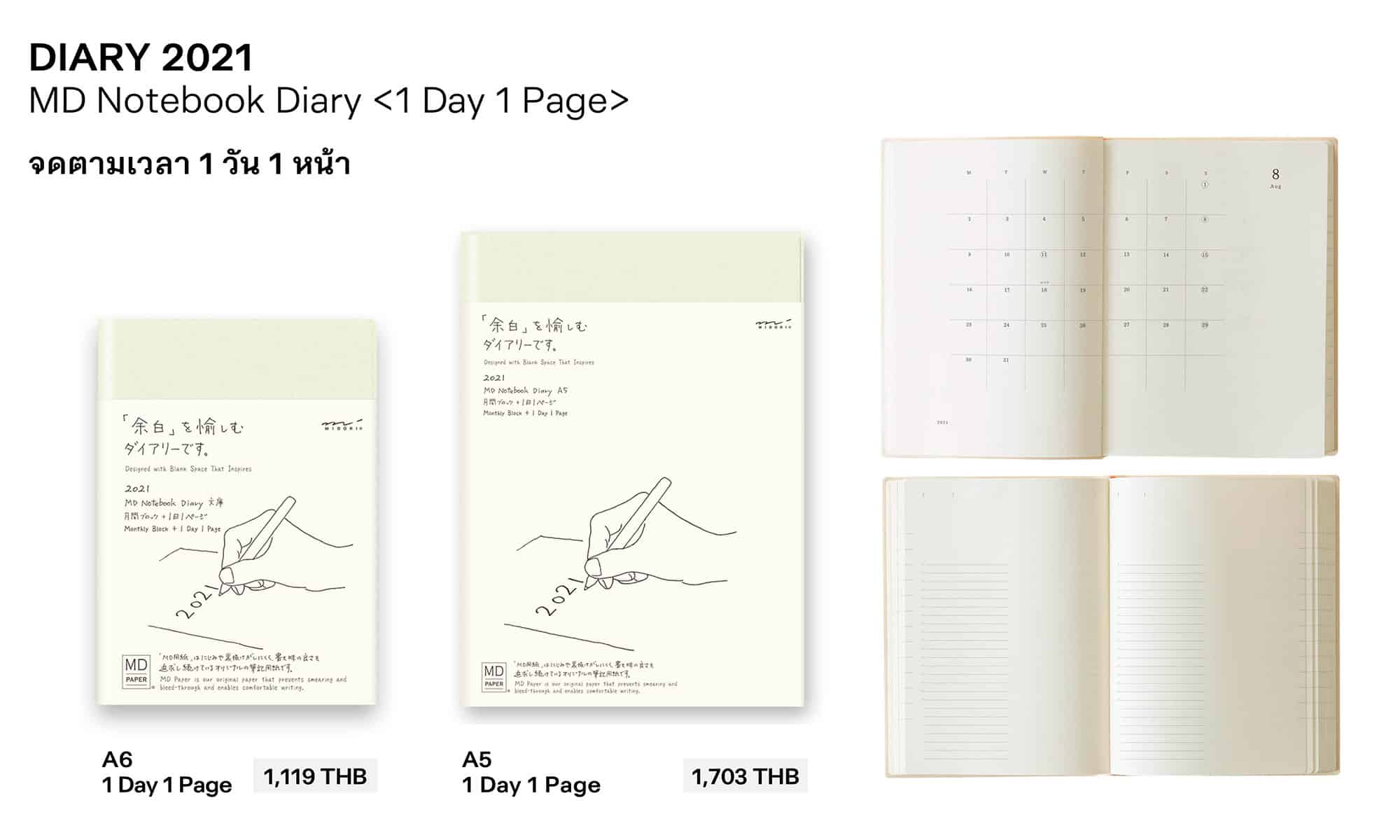 MIDORI MD Notebook Diary 1Day 1Page